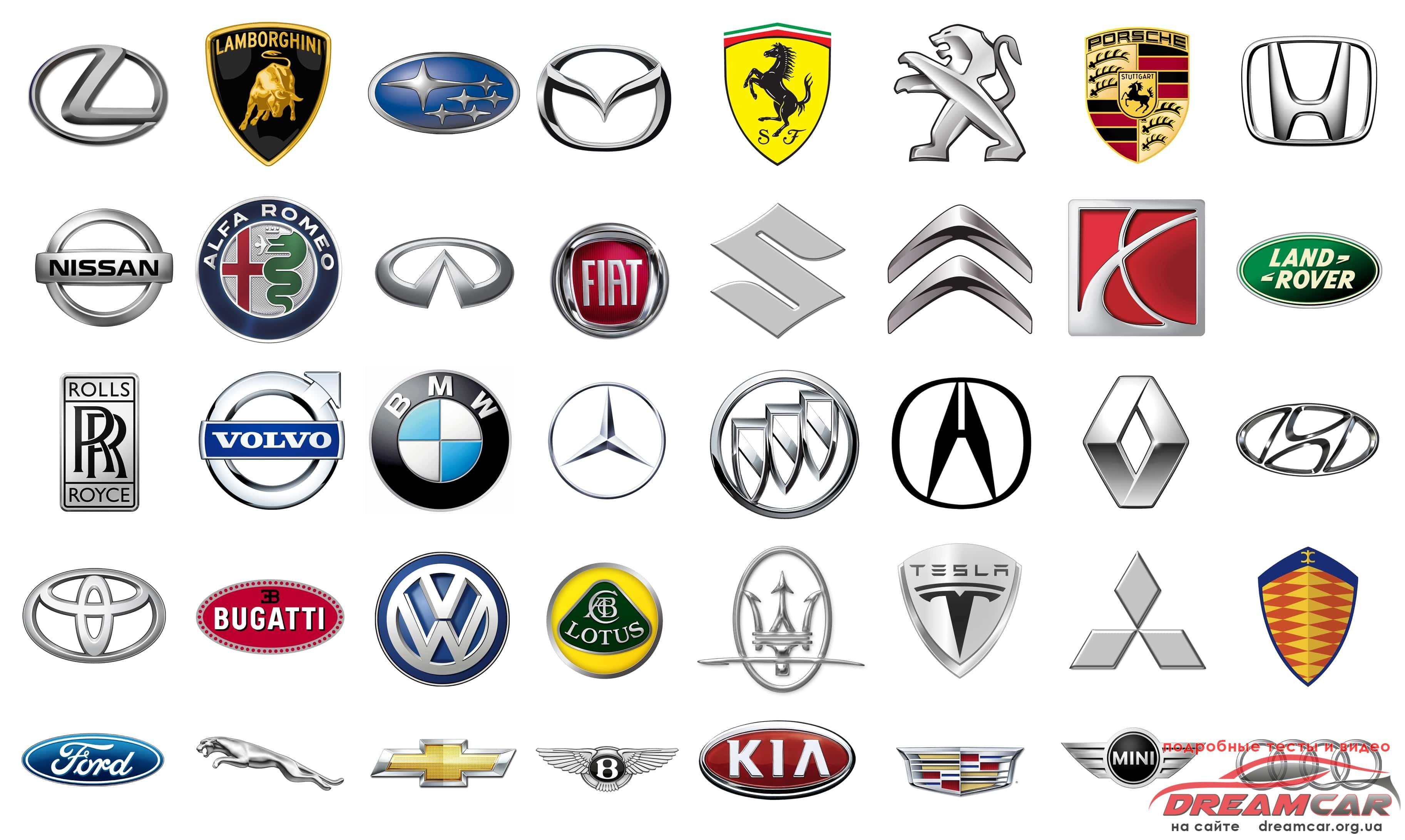 логотипы дорогих автомобилей с названиями фото сети можно