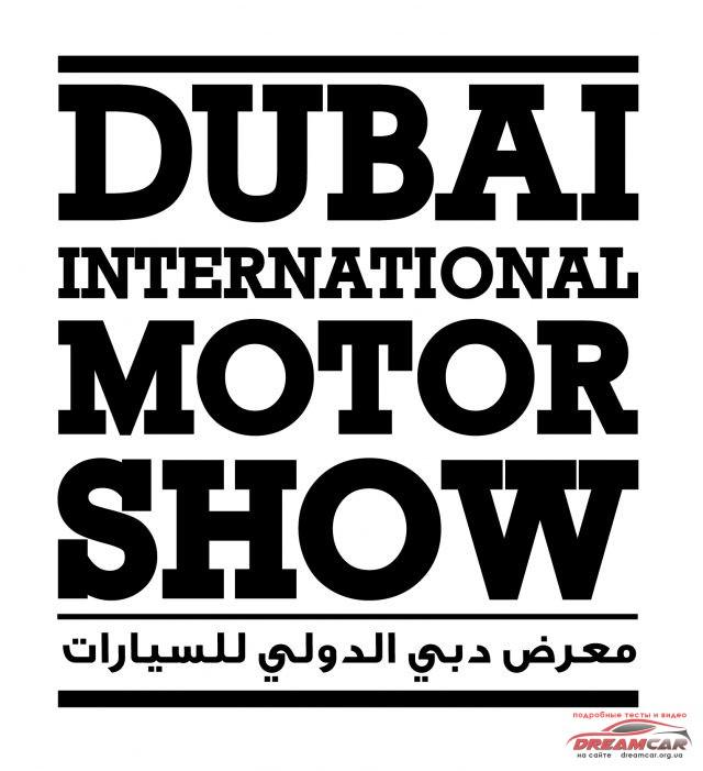 Auto Show авто шоу Дубай